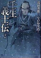 壬生義士伝(2) / ながやす巧