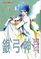 銀弓神 / BELNE