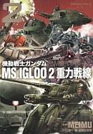機動戦士ガンダム MS IGLOO 2 重力戦線(2) / MEIMU
