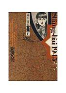 森川久美全集 Shang‐hai1945 (2)(6) / 森川久美