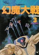 幻魔大戦(富士見コミックスアニメ版)(3) / 石森章太郎