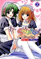 SHUFFLE! コミックアラカルト(2) / コンプティ