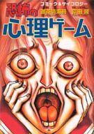 恐怖の心理ゲーム / 御茶漬海苔