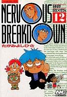 NERVOUS BREAKDOWN(12) / たがみよしひさ