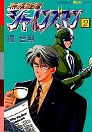 特務戦隊シャインズマン(2) / 橘皆無
