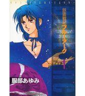 妖霊戦記BLUE ARC(1) / 服部あゆみ
