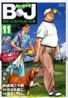 B・Jボビィになりたかった男(11) / 堀井ひろし/高橋三千綱