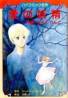 愛の妖精 / ももとりんこ