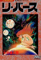 リ・バース 邪神伝説シリーズ(5) / 矢野健太郎