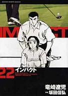 インパクト(22) / 竜崎遼児