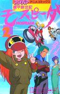 機甲創世記モスピーダ オールカラー(アニメコミックス)(2) / タツノコプロ