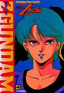 機動戦士Zガンダム フィルムコミックス(4) / ジ・アニメ編集部