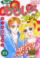 りん太のももいろコミック(19) / エルティーン編集部