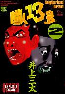 隣人13号(幻冬舎版)(2) / 井上三太
