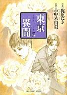 東亰異聞(3) / 梶原にき