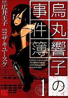 烏丸響子の事件簿(1) / コザキユースケ