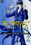Z/ETA ジータ 新装版(2) / 佐野真砂輝&わたなべ京