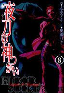 夜刀の神つかい(幻冬舎版)(8) / 志水アキ