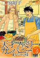 天才ファミリー・カンパニー(スペシャル版)(4) / 二ノ宮知子