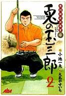 兎の玉三郎(2) / 大島やすいち