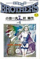 BROTHERS  ブラザーズ(4) / 叶精作