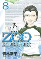 ZOOKEEPER(完)(8) / 青木幸子