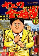 ナニワ金融道(12) / 青木雄二