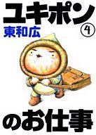 ユキポンのお仕事(4) / 東和広
