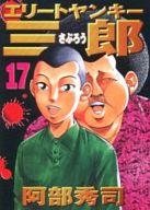 エリートヤンキー三郎(17) / 阿部秀司