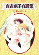 有吉京子自選集 夢・メッセージ(4) / 有吉京子