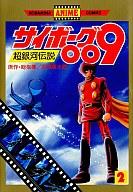 サイボーグ009 超銀河伝説(2) / 石森章太郎