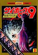 サイボーグ009 超銀河伝説(3) / 石森章太郎