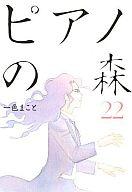 ピアノの森(モーニングKC)(22) / 一色まこと