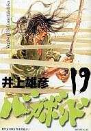 バガボンド(19) / 井上雄彦