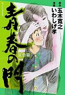青春の門(3) / いわしげ孝