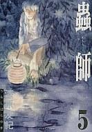 蟲師(5) / 漆原友紀