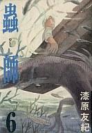 蟲師(6) / 漆原友紀