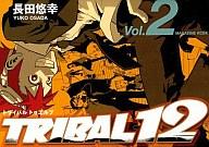 TRIBAL12(2) / 長田悠幸