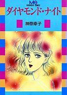 ダイヤモンド・ナイト / 神奈幸子