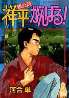 銀行員祥平がんばる!(4) / 河合単