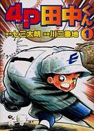 4P田中くん(デラックス版)(1) / 川三番地