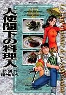 大使閣下の料理人(7) / かわすみひろし