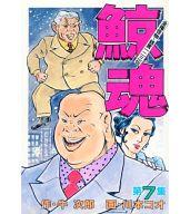 鯨魂(KCSP)(7) / 川本コオ