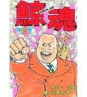 鯨魂(KCSP)(8) / 川本コオ