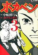 ホカベン(3) / カワラニサイ