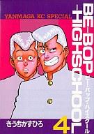 BE-BOP-HIGHSCHOOL(4) / きうちかずひろ