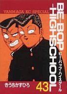 BE-BOP-HIGHSCHOOL(43) / きうちかずひろ