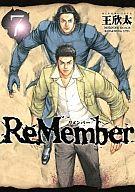 ReMember(完)(7) / 王欣太