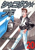 シャコタン☆ブギ(20) / 楠みちはる