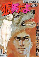 狼男だよ(コミックノベルス)(1) / ケン月影